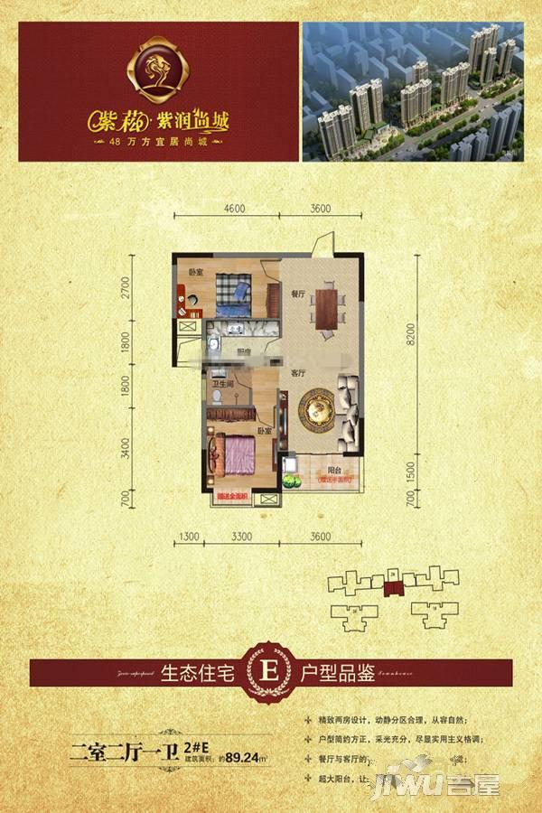 2#E户型紫崧·紫润尚城
