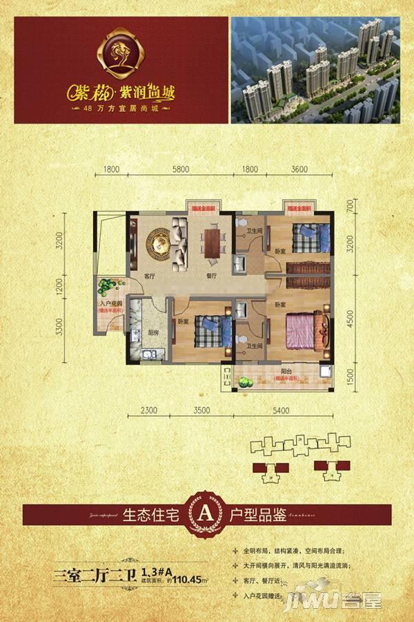 3#A楼紫崧·紫润尚城