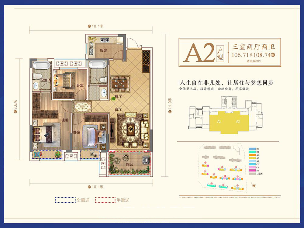 A2户型沔阳·天泽园