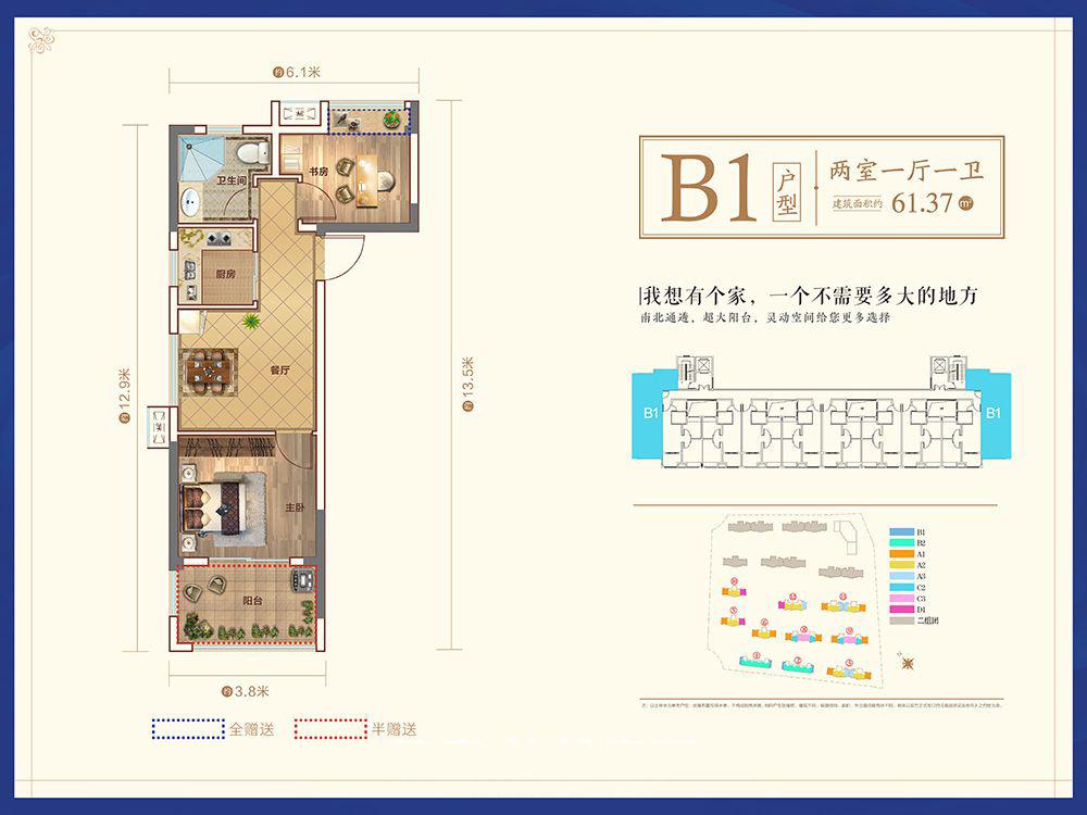 B1户型沔阳·天泽园