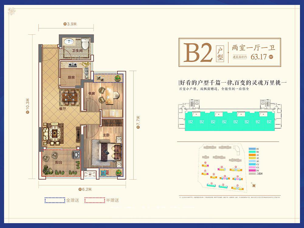B2户型沔阳·天泽园