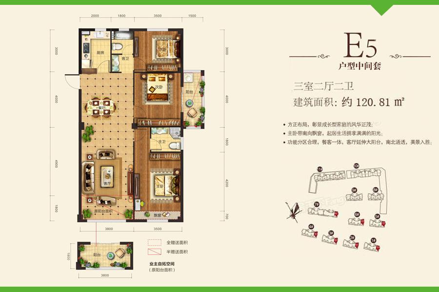 E5户型春天桃花源
