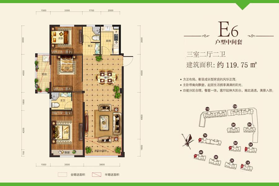 E6户型春天桃花源