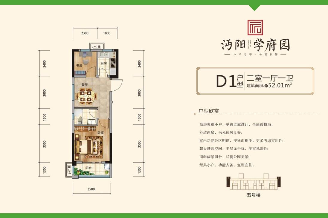 D1户型沔阳·学府园