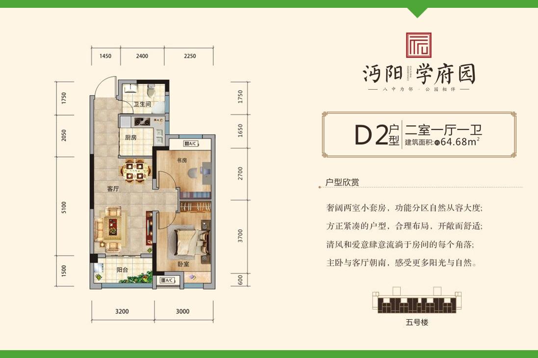 D2户型沔阳·学府园
