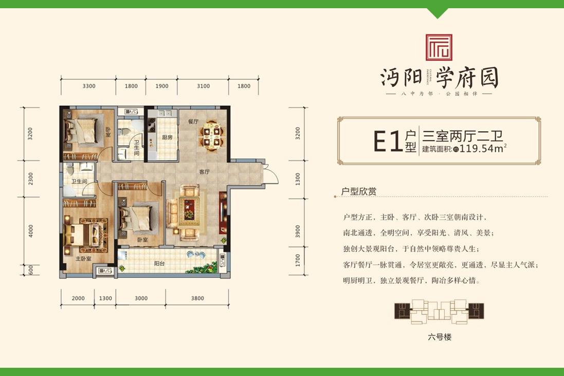 E1户型沔阳·学府园
