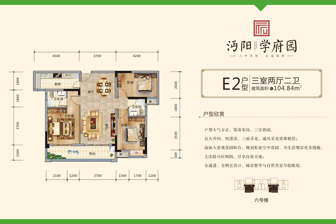 E2户型沔阳·学府园