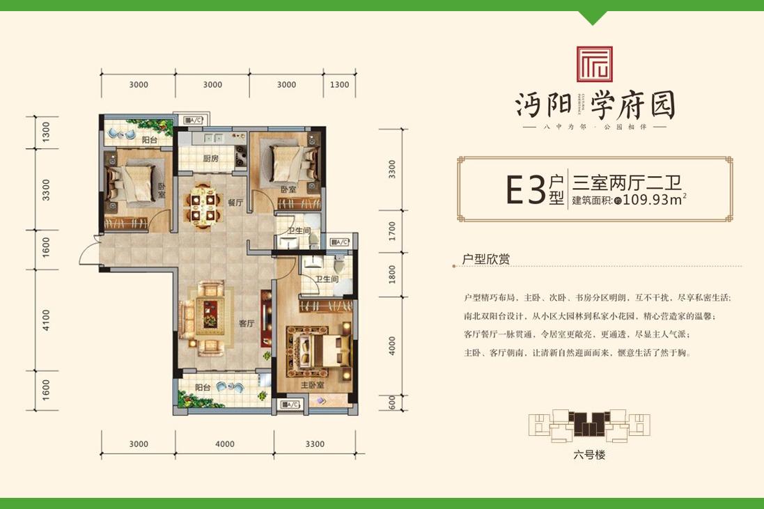 E3户型沔阳·学府园