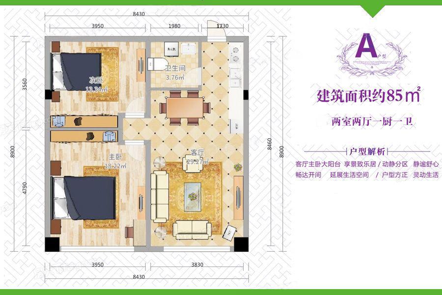 A户型江汉农产品大市场中和公寓