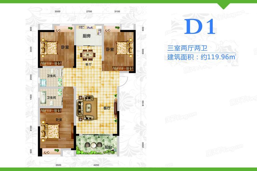 D1户型沔阳公馆