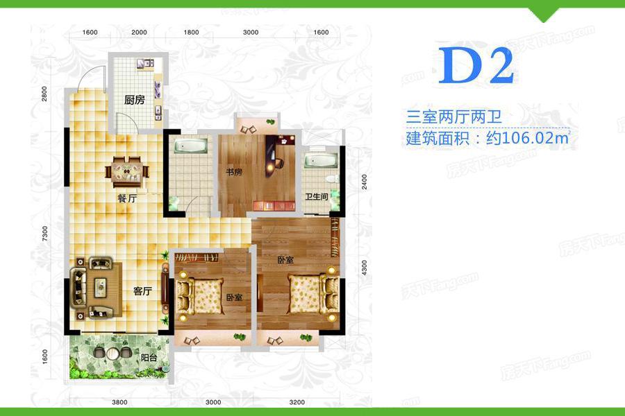D2户型沔阳公馆