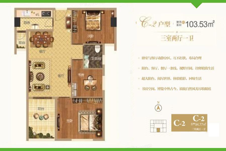 C2户型爱普·天瑞公馆