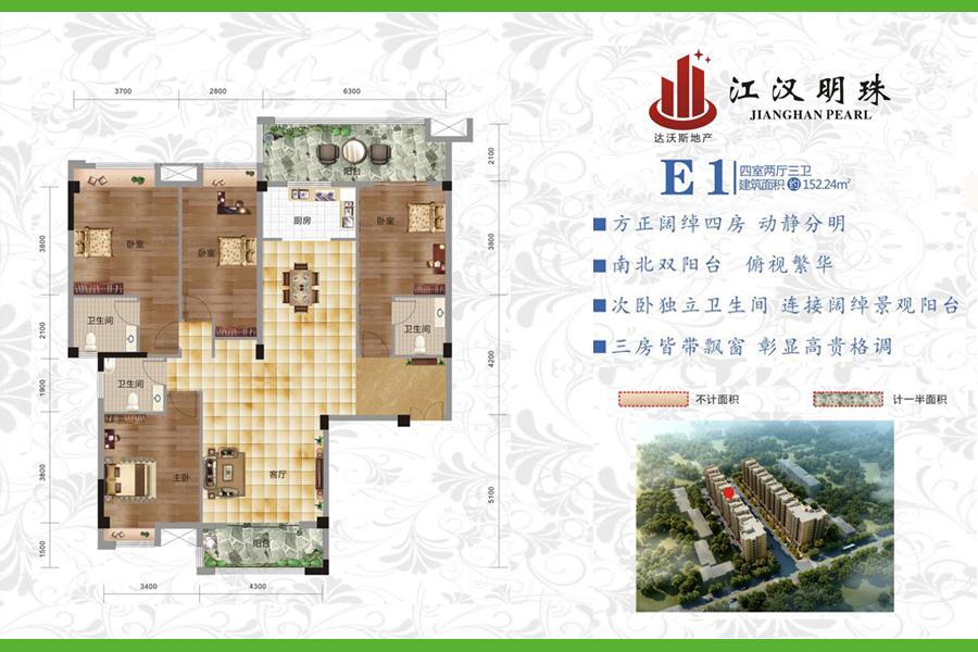 E1户型江汉明珠