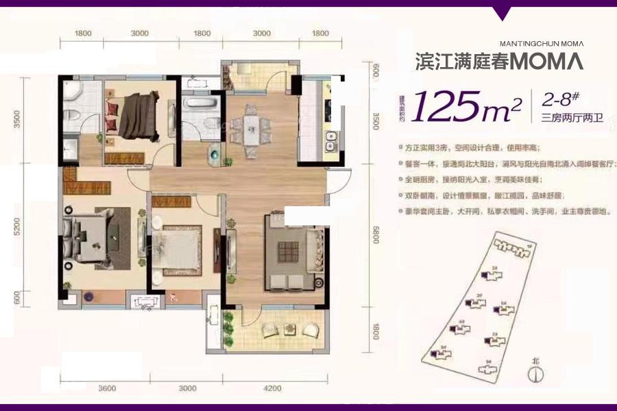 125滨江满庭春MOMΛ