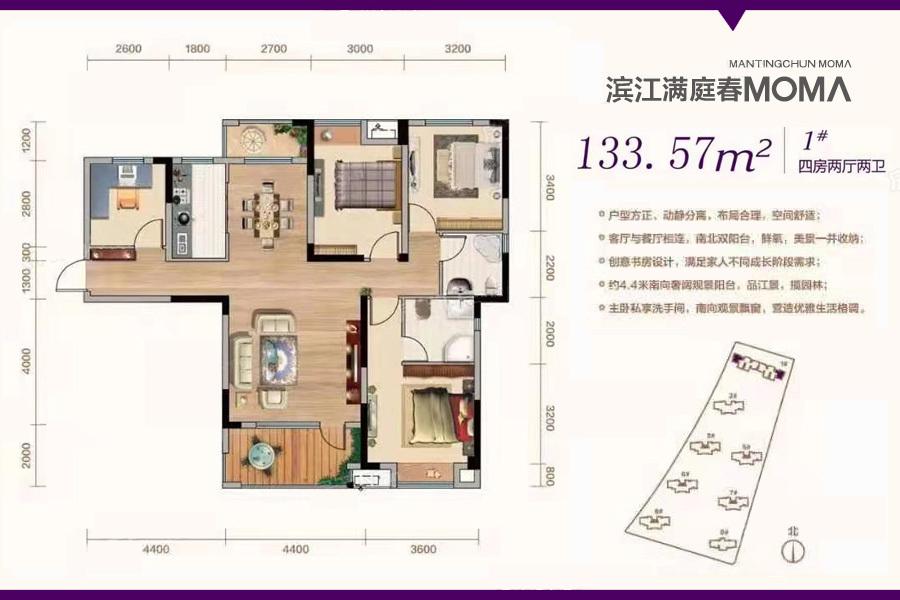 133.57滨江满庭春MOMΛ