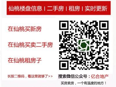 仙桃市72家已备案房地产中介机构名单