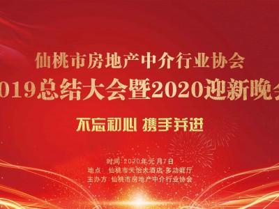 仙桃市房地产中介行业协会2019总结大会暨2020迎新晚会