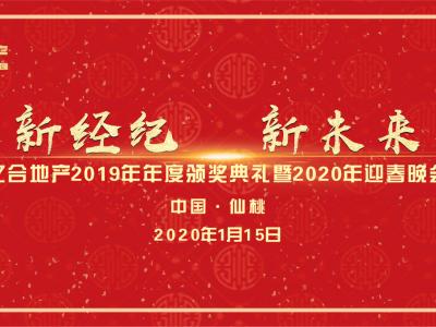 新经纪 新未来!亿合地产2019年度颁奖盛典暨2020迎新晚会