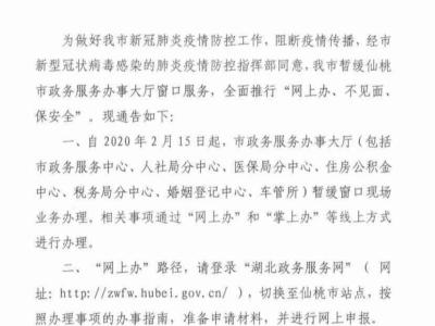 """仙桃暂缓市政务服务办事大厅窗口服务,全面推行""""网上办""""""""掌上办"""""""