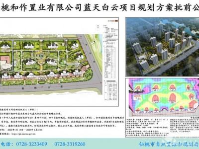 南城新区|蓝天白云项目规划方案批前公示