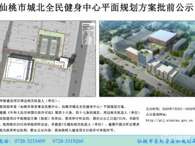 仙桃市城北全民健身中心平面规划方案批前公示