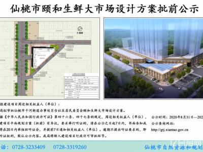 仙桃市颐和生鲜大市场设计方案批前公示