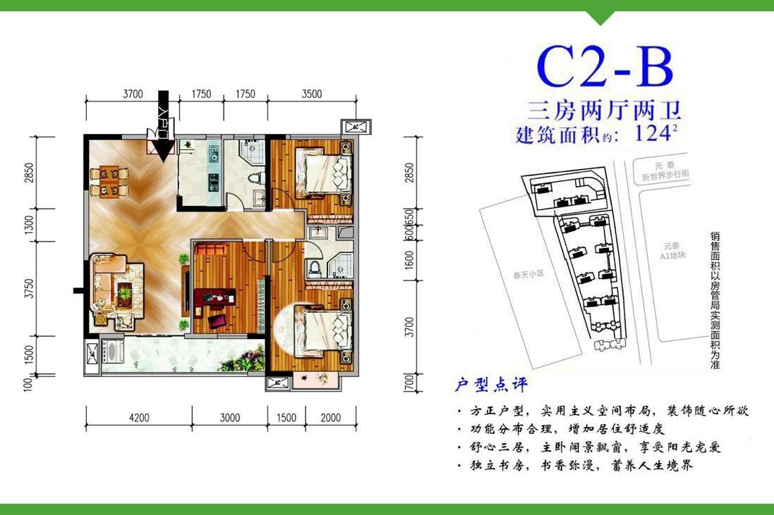 C2-B户型