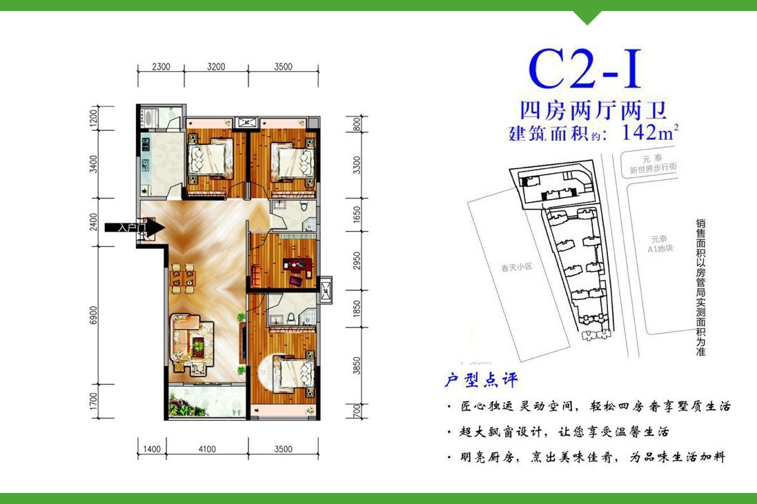 C2-I户型