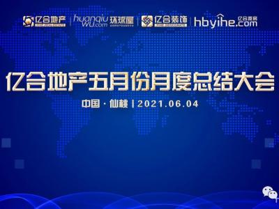 亿合地产5月月度总结大会热烈召开!